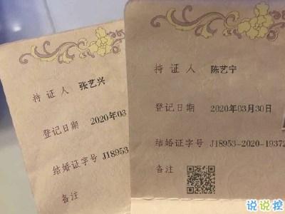 晒结婚证的逗比文案 微信晒结婚证最搞笑有趣的话