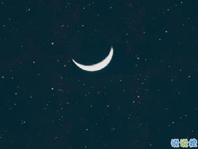 关于月亮的句子唯美简短 朋友圈月亮文案