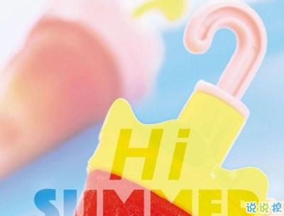 关于夏天的句子-适合夏天的短句说说带图片 2020夏天的味道心情短语