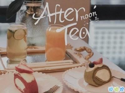 2021年下午说说-女生精致下午茶文案带图片 下午茶甜点说说配文