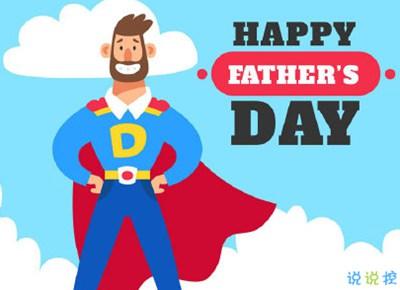 父亲节祝福语煽情感人 儿女给爸爸的父亲节祝福