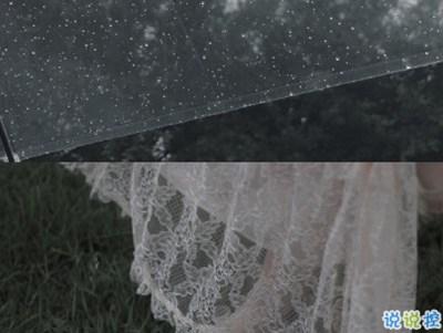 2021年下雨天说说-下雨天浪漫文案 雨天浪漫唯美说说带图片