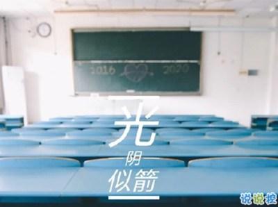 毕业说说-2020毕业季文案 毕业个性说说短句带图片