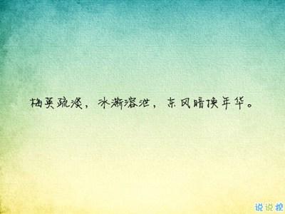 唯美说说-唯美有意境古诗句子带图片 写入心间的伤感诗句