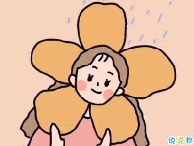 2021年恩爱说说-秀恩爱甜甜的句子带图片 特别肉麻文艺的爱情句子