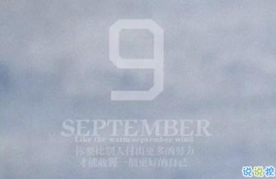2018八月再见九月你好的句子唯美带图 迎接九月的唯美句子精选