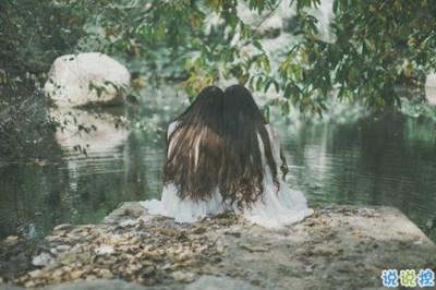 伤感的句子看了就想流泪的句子 很现实很扎心的伤感句子