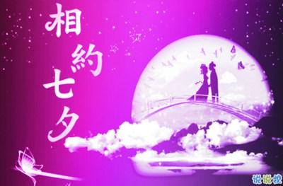 七夕祝福语录大全简短2018最新版 关于七夕祝福语句送女朋友
