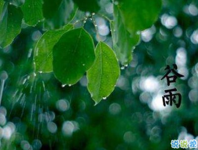 谷雨说说-2019谷雨朋友圈说说配图 谷雨节发朋友圈的说说优美