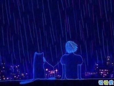 伤感说说-越想越难过伤感的说说配图 被伤得很深的爱情说说