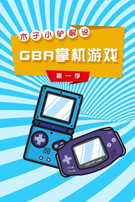 木子小驴解说GBA掌机游戏