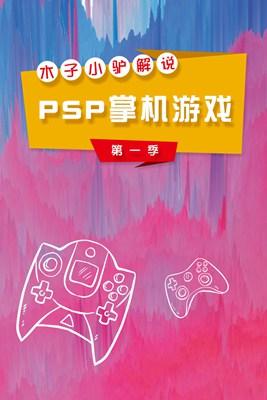 木子小驴解说PSP掌机游戏