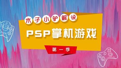 木子小驴解说PSP掌机游戏第一季