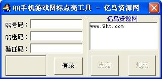qq手机游戏图标点亮器_【QQ其它qq图标点亮】(329KB)