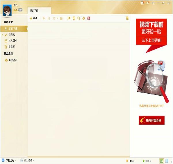 迅雷vip尊享版破解_【下载软件迅雷尊享版,迅雷下载,下载软件】(29.1M)