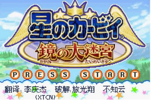 星之卡比镜之迷宫_【街机模拟迷宫游戏单机版】(6M)