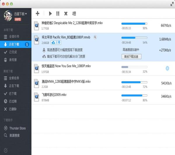 迅雷mac版_【下载软件迅雷mac版,迅雷下载,下载软件】(8.0M)