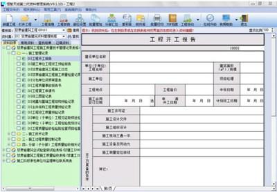 恒智天成甘肃省建筑工程资料管理软件_【工程建筑建筑工程资料管理软件】(43.0M)
