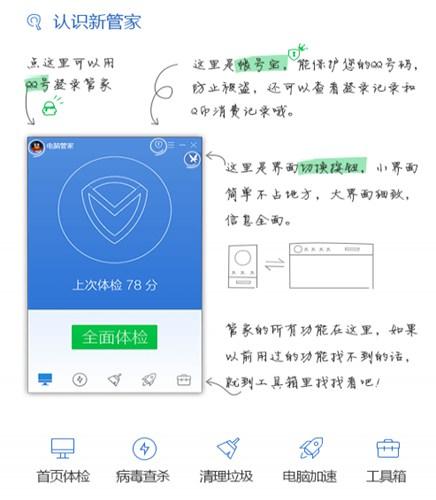 腾讯电脑管家10.0_【杀毒软件QQ电脑管家】(820KB)