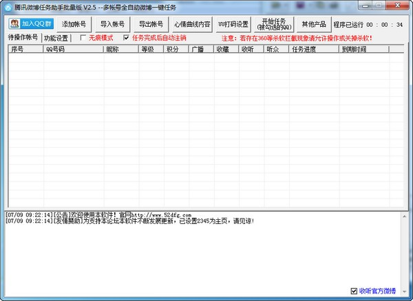 腾讯微博任务助手_【QQ其它腾讯微博任务助手】(1.5M)