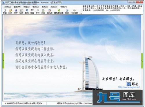 那云工程信息化管理系统_【工程建筑那云工程信息化管理系统】(22.1M)
