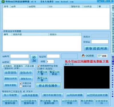 qq空间刷赞器_【QQ其它点赞软件】(1.4M)
