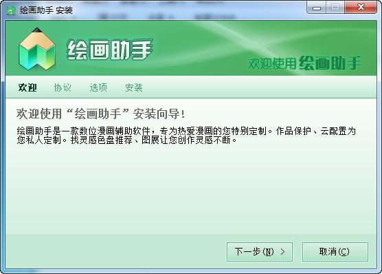 全能绘画助手_【图像其他全能绘画助手】(8.0M)