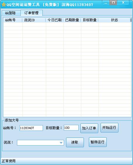 说说点赞软件_【QQ其它点赞软件】(498KB)