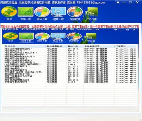 亮哥软件宝盒_【QQ其它亮哥软件宝盒】(1.8M)