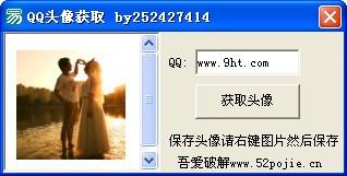 吾爱qq头像获取器_【QQ其它qq头像获取器】(307KB)