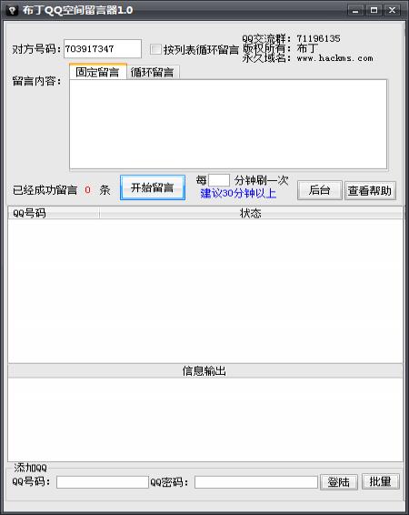 布丁qq空间留言器_【QQ其它qq空间留言器】(1.3M)