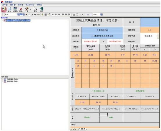恒智天成电力工程资料软件_【工程建筑恒智天成电力工程资料软件】(130.7M)
