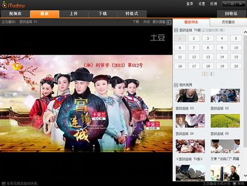 itudou官方免费_【下载软件土豆下载器】(28.7M)