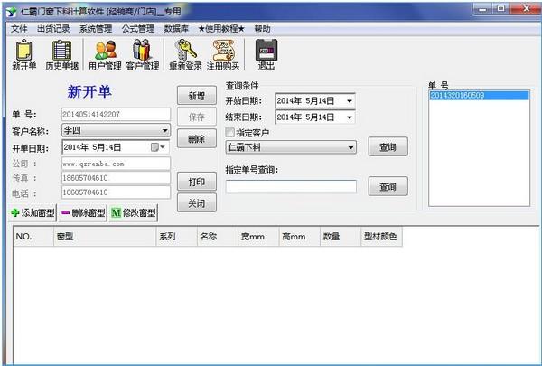 仁霸门窗设计软件_【工程建筑门窗设计软件】(15.2M)