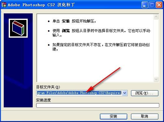 photoshop cs2汉化补丁_【图像其他photoshop,汉化补丁】(404KB)