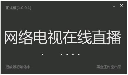 黑金网络电视在线直播_【网络电视黑金网络电视】(1.6M)