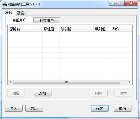 键盘映射工具_【键盘鼠标键盘映射工具】(48KB)
