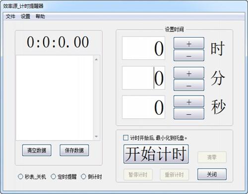 效率源计时提醒器_【时钟日历计时提醒器】(835KB)