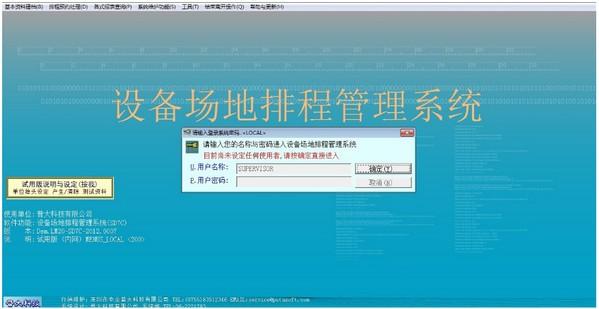 普大设备场地预约排程管理软件_【工程建筑普大设备场地预约排程管理软件】(15.4M)