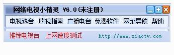 网络电视小精灵_【网络电视网络电视小精灵】(386KB)