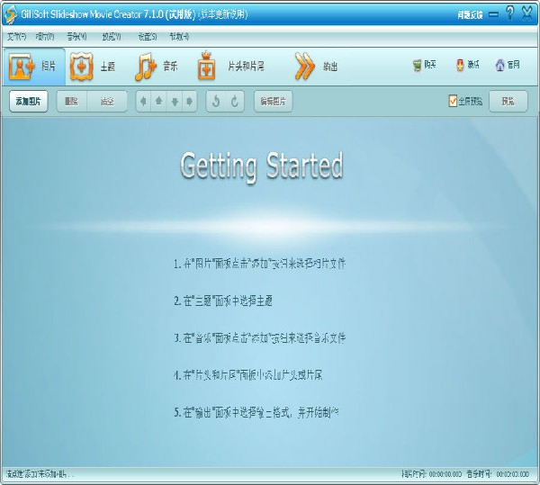 GiliSoft Slideshow Movie Creator官方中文版_【视频制作GiliSoft Slideshow Movie Creator,视频制作】(25.6M)