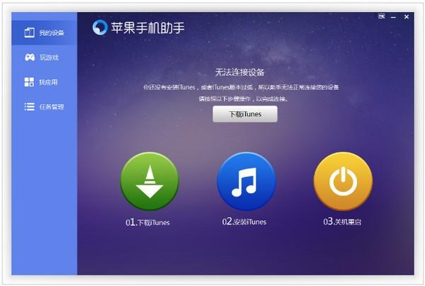 苹果手机助手_【手机助手苹果手机助手】(13.2M)