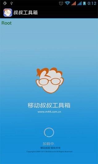 移动叔叔一键root工具_【手机助手移动叔叔root工具,手机root软件】(1.3M)