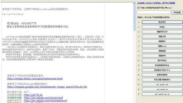 awwwB.com网站克隆器_【网站模板网站克隆器】(1.2M)