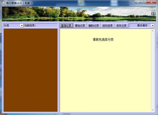 易记易查_【密码管理易记易查】(5.5M)