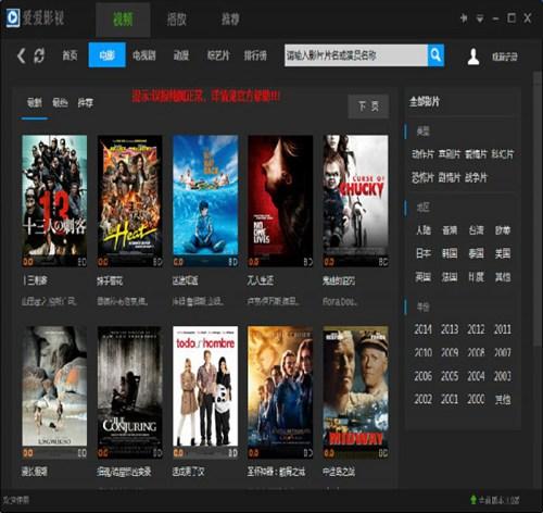 爱爱影视盒_【播放器爱爱影视盒,网络电视】(31.4M)
