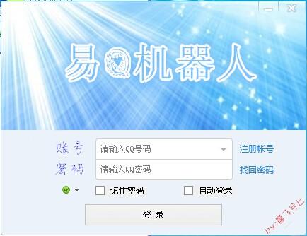 易q机器人_【聊天工具易q机器人】(2.4M)