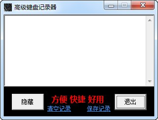 高级键盘记录器_【键盘鼠标键盘记录器】(23KB)