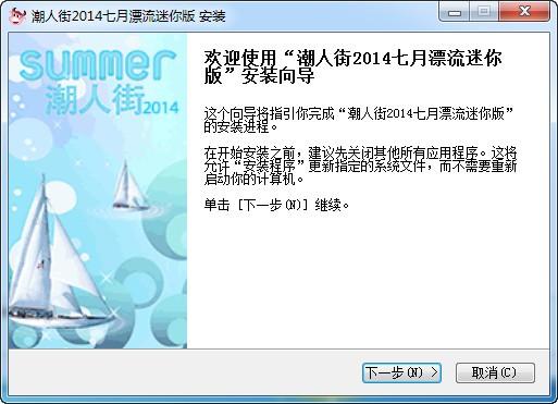 潮人街2014_【聊天工具潮人街】(19.7M)