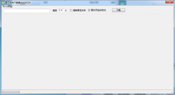 抱米花豆丁下载器_【下载软件抱米花豆丁下载器】(1.5M)